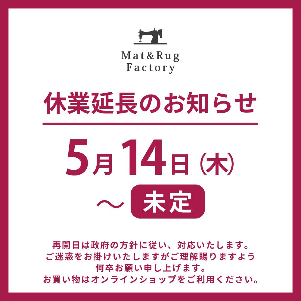 マット&ラグファクトリー自由が丘店臨時休業