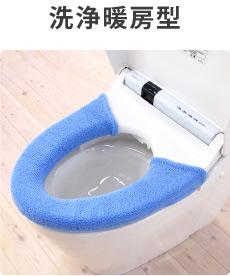 洗浄・暖房型