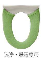 洗浄・暖房専用便座カバー