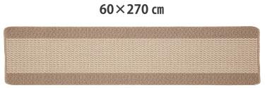 約60×270cm