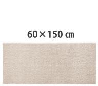 約60×150cm