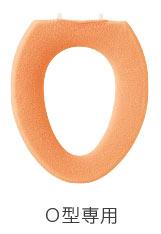 O型専用便座カバー
